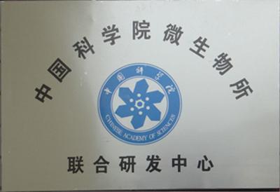中国科学院微生物所联合研发中心