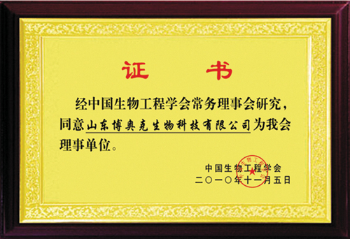 中国生物工程学会